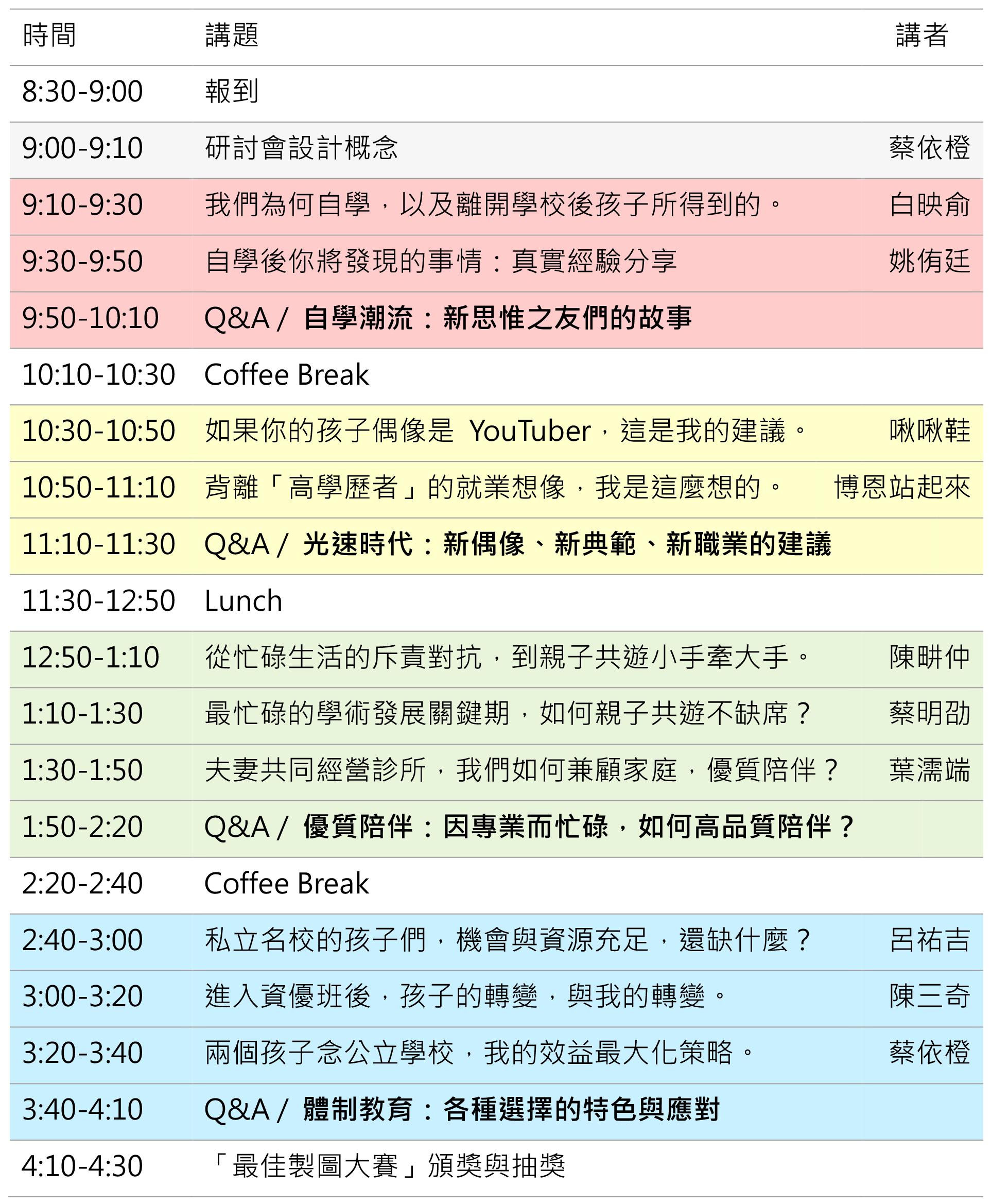 schedule_kids2018_v20180109